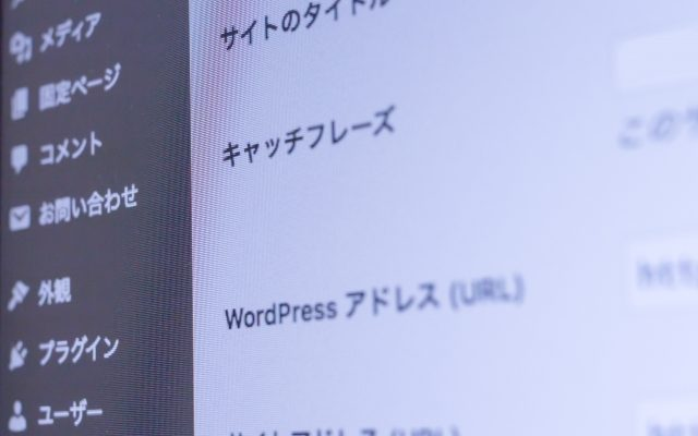 WordPressでホームページ制作 WordPressとは