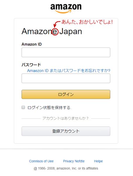 Amazon を装う偽サイト