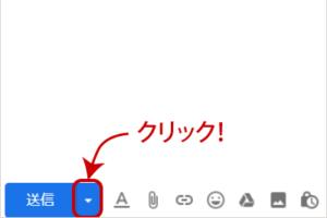 Gmail 予約送信ができるようになったよ