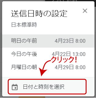 Gmail予約送信機能の使い方3