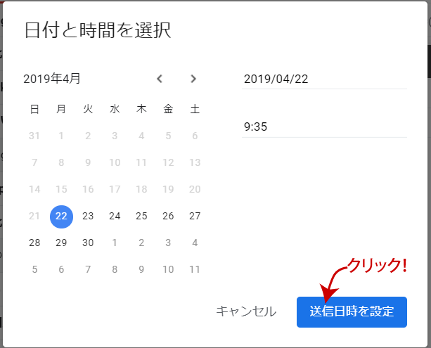 Gmail予約送信機能の使い方4