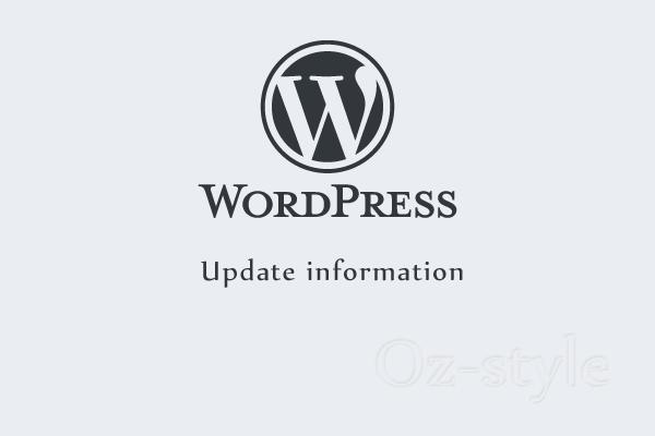 WordPress アップデート情報