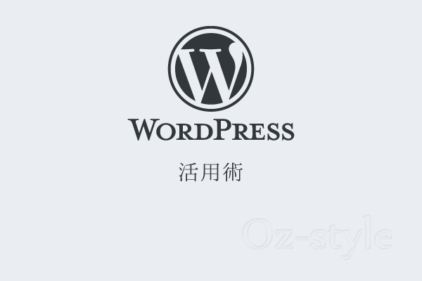 WordPress 活用術