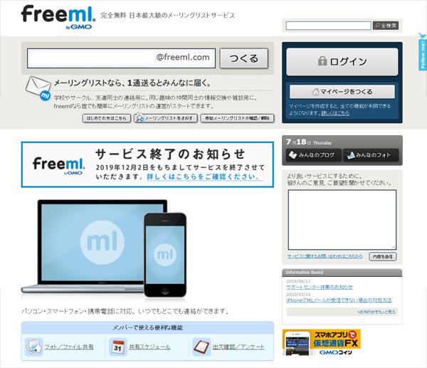 freeml by GMO サービス終了