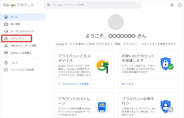 Google にログインした状態で、Google アカウントページで左メニューの「セキュリティ」をクリック