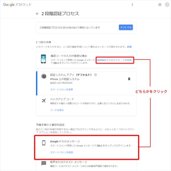 「Google からのメッセージを追加」をクリック