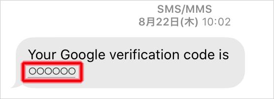 SMSにメッセージが届きます。 コードを確認します。