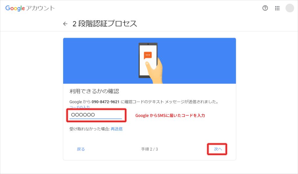 スマートフォンのSMSに届いたコードを、パソコンのGoogle アカウントの画面で入力し、「次へ」をクリック