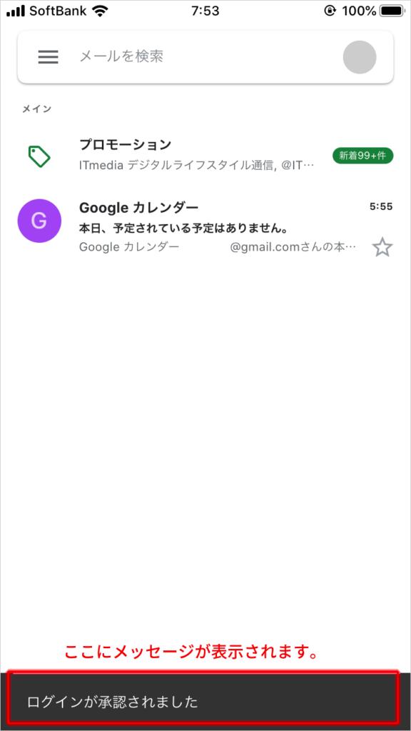 Gmail表示画面の下に、「ログインが承認されました」と表示されます