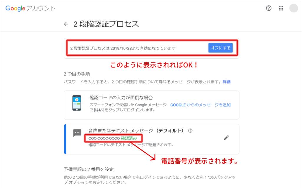 パソコンで確認画面が表示され、スマートフォンでもログインが完了します