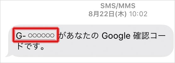 SMSに確認コードが送信されます