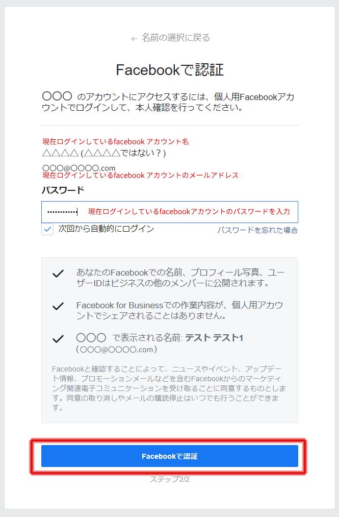 現在ログインしているfacebookアカウントで、承認を行います
