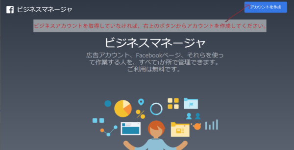 facebookビジネスマネージャにアクセス