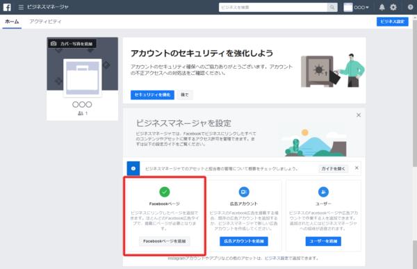 表示されていないFacebookがある場合、「Facebookページを追加」ボタンから追加します