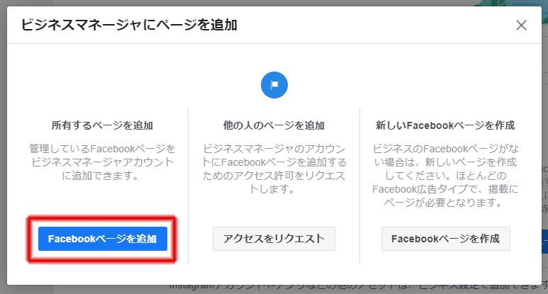 所有するページを追加の項目で、「Facebookページを追加」をクリック