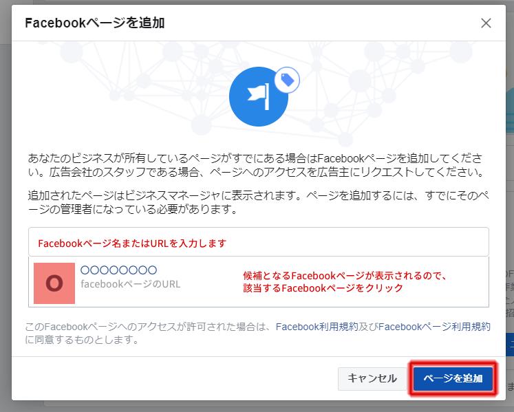 Facebookページの名前か、URLを入力して、該当するFacebookページをクリック