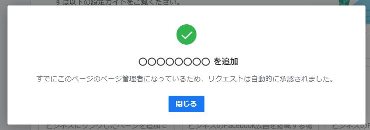 個人アカウントで管理者になっているページなら、そのまま承認が完了します