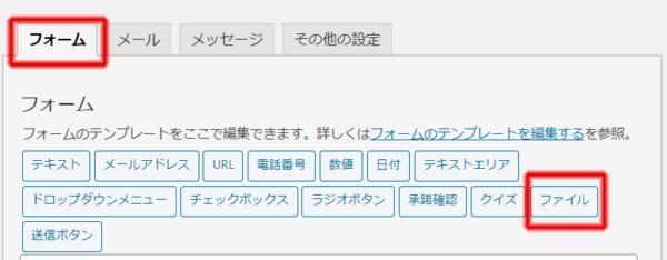 Contact Form 7 の「フォーム」タブでファイルを設定