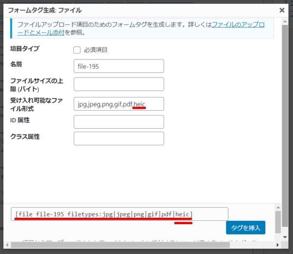 Contact Form 7 の「フォーム」設定