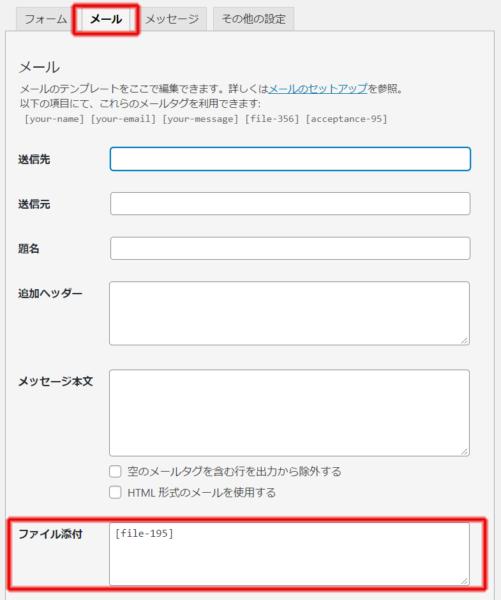 Contact Form 7 の「メール」タブでファイル添付を設定