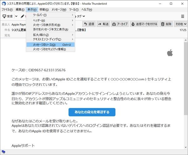 Thunderbird メールのヘッダー情報を確認する方法