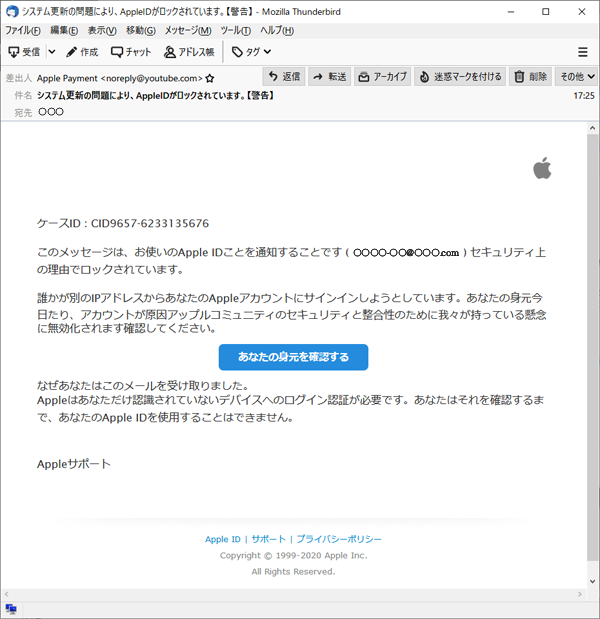 『システム更新の問題により、AppleIDがロックされています。【警告】』という件名の詐欺メール