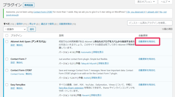 プラグインとテーマの自動更新の設定が、管理画面のプラグイン一覧から可能になります。