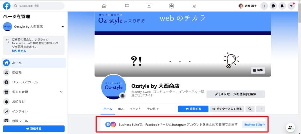 Facebookページから、「Business Suite へ」ボタンをクリック。