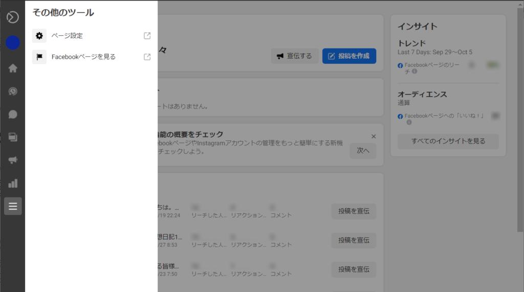 ビジネスマネージャに登録していないFacebook ページの管理画面