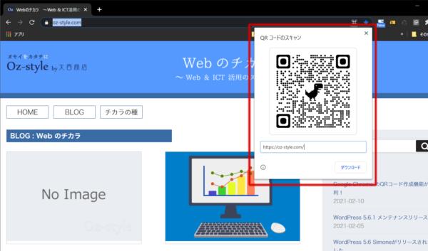 ポップアップでQRコードが表示されます。