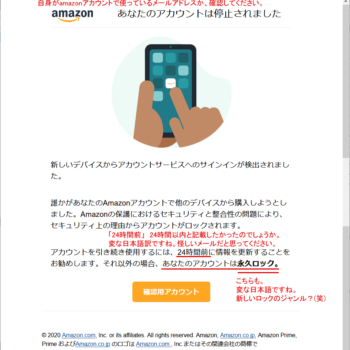 Amazonを装ったフィッシングメールの文例