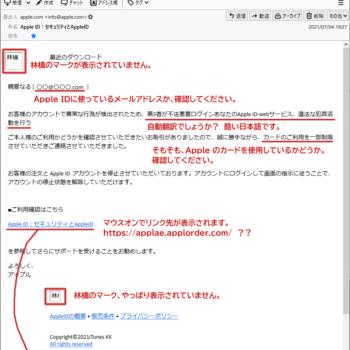 Apple を装ったフィッシングメール