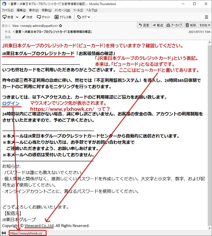 JRのビューカードを装ったフィッシングメールの文例