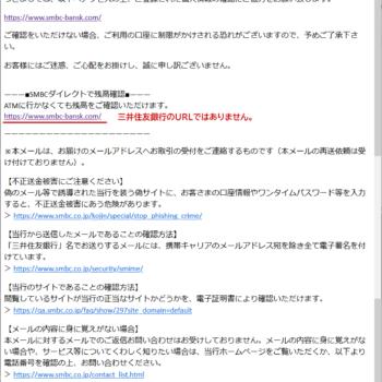 三井住友銀行を装ったフィッシングメール