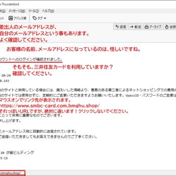三井住友カードを装ったフィッシングメールの文例