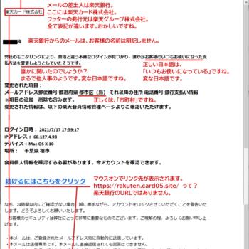 楽天銀行を装ったフィッシングメールの文例