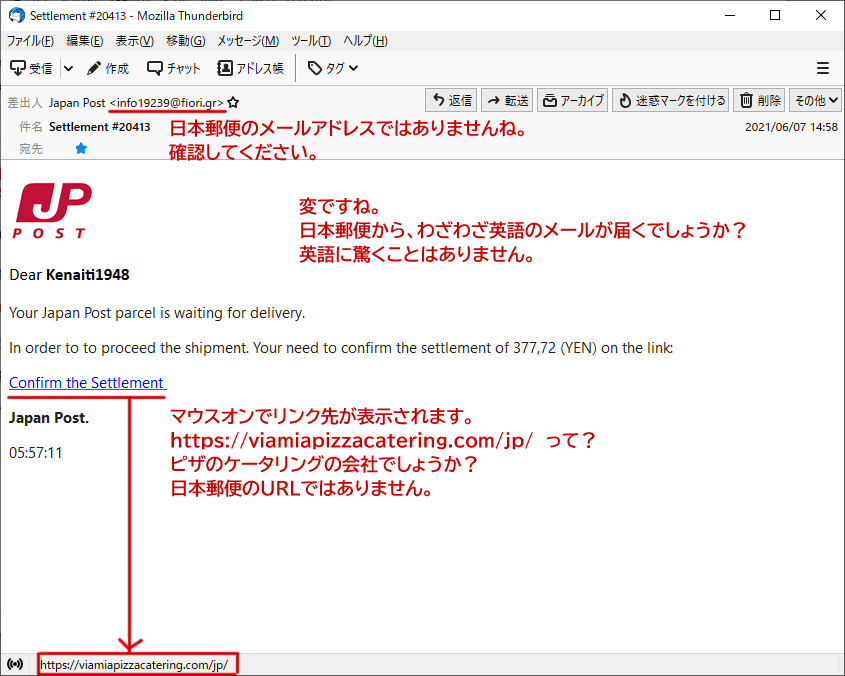 日本郵便を装ったフィッシングメールの文例